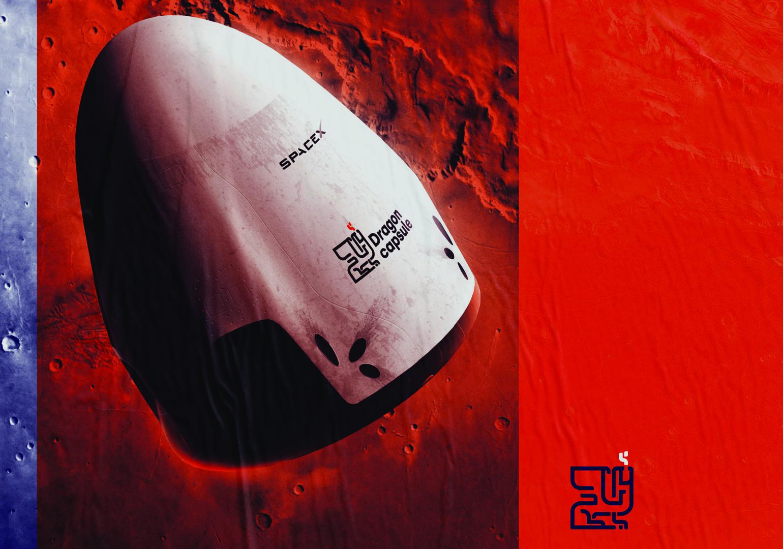 Poster2 - Dragon Rebrand